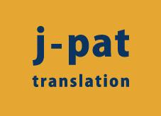 j-pat翻訳